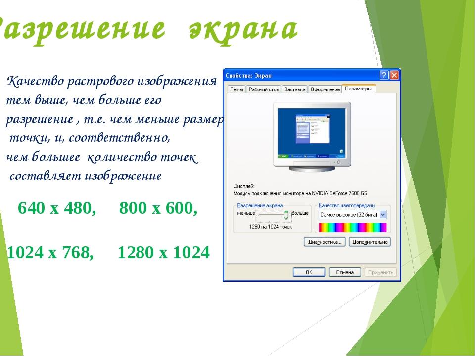 Кодирование цвета точки N=2I Глубина цвета,I(битов) Количество цветов в палит...
