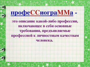 профеССиограММа - это описание какой-либо профессии, включающее в себя основн
