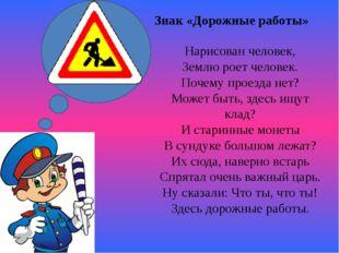 Знак «Дорожные работы» Нарисован человек, Землю роет человек. Почему проезда