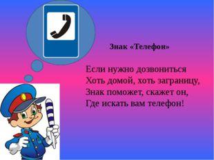 Знак «Телефон» Если нужно дозвониться Хоть домой, хоть заграницу, Знак помож