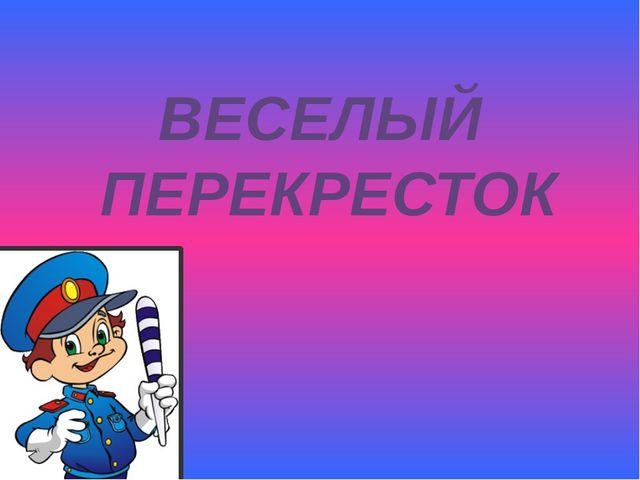 ВЕСЕЛЫЙ ПЕРЕКРЕСТОК