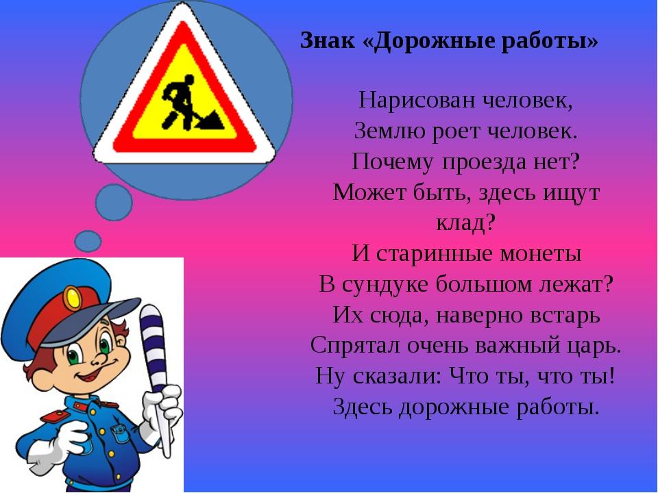Знак «Дорожные работы» Нарисован человек, Землю роет человек. Почему проезда...