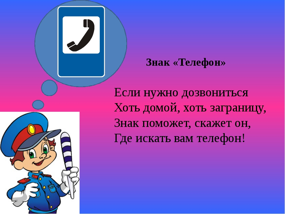 Знак «Телефон» Если нужно дозвониться Хоть домой, хоть заграницу, Знак помож...