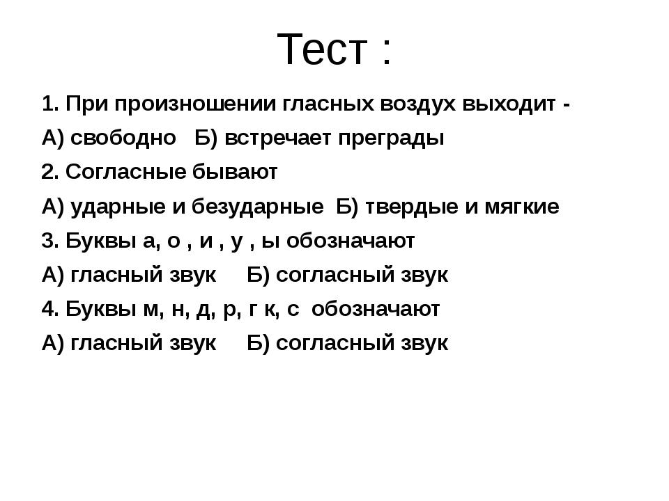 Тест : 1. При произношении гласных воздух выходит - А) свободно Б) встречает...