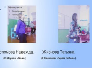 Тютюмова Надежда. Жирнова Татьяна. (Ю.Друнина «Зинка») (К.Ваншенкин «Первая