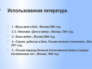 Использованная литература. 1. «Музы вели в бой», Москва,1985 год. 2. С. Никол
