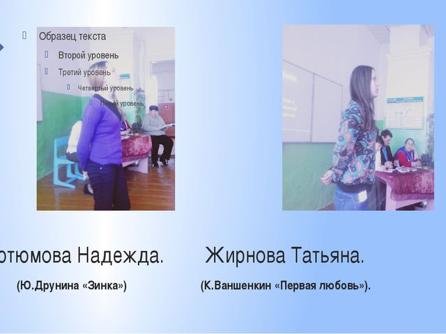 Тютюмова Надежда. Жирнова Татьяна. (Ю.Друнина «Зинка») (К.Ваншенкин «Первая...