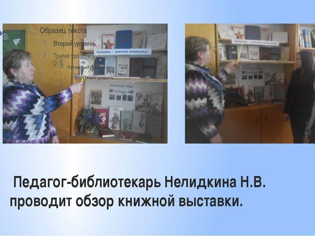 Педагог-библиотекарь Нелидкина Н.В. проводит обзор книжной выставки.
