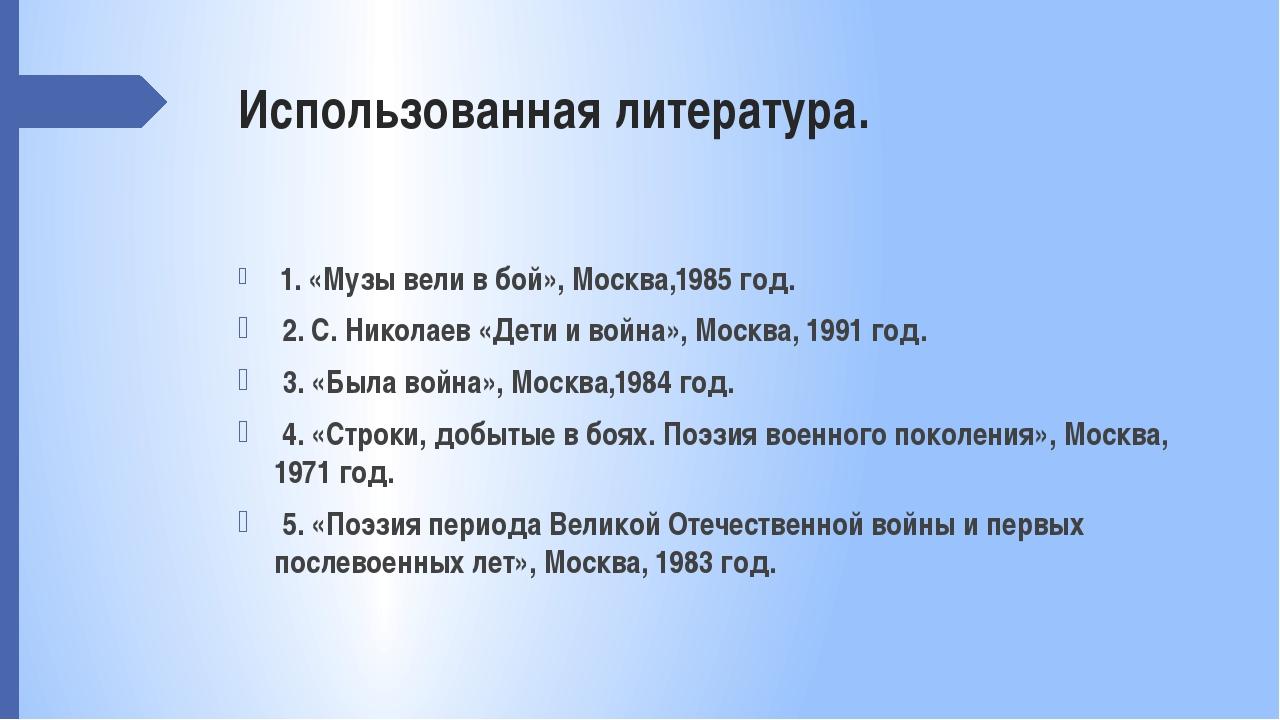 Использованная литература. 1. «Музы вели в бой», Москва,1985 год. 2. С. Никол...