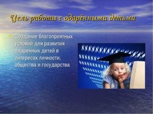 Цель работы с одарёнными детьми Создание благоприятных условий для развития о