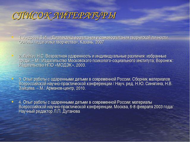 СПИСОК ЛИТЕРАТУРЫ 1. Андреев В.И., «Диалектика воспитания и самовоспитания тв...