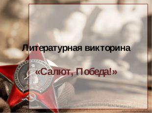 Литературная викторина «Салют, Победа!»