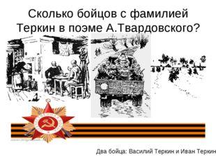 Сколько бойцов с фамилией Теркин в поэме А.Твардовского? Два бойца: Василий Т