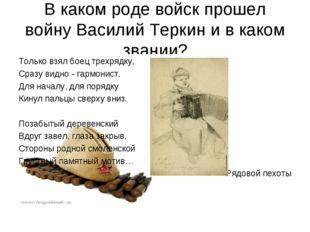 В каком роде войск прошел войну Василий Теркин и в каком звании? Только взял