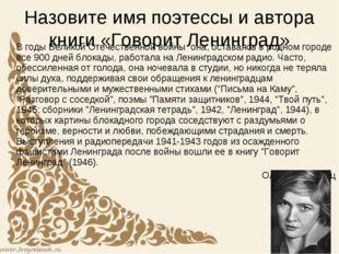 В годы Великой Отечественной войны она, оставаясь в родном городе все 900 д