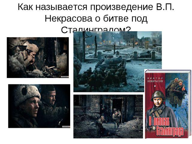 Как называется произведение В.П. Некрасова о битве под Сталинградом?