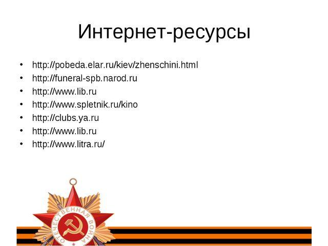 Интернет-ресурсы http://pobeda.elar.ru/kiev/zhenschini.html http://funeral-sp...
