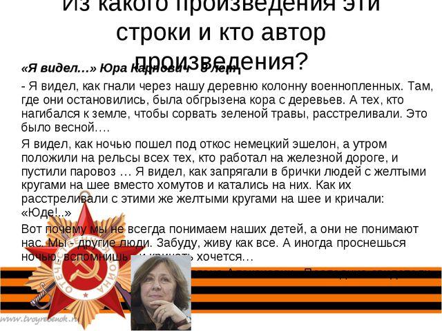 «Я видел…» Юра Карпович - 8 лет - Я видел, как гнали через нашу деревню к...
