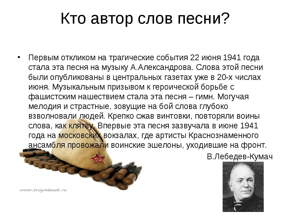 Кто автор слов песни? Первым откликом на трагические события 22 июня 1941 год...