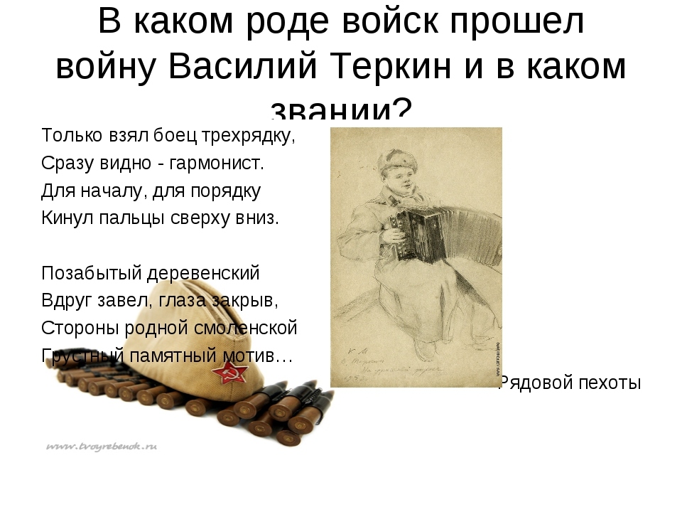 В каком роде войск прошел войну Василий Теркин и в каком звании? Только взял...