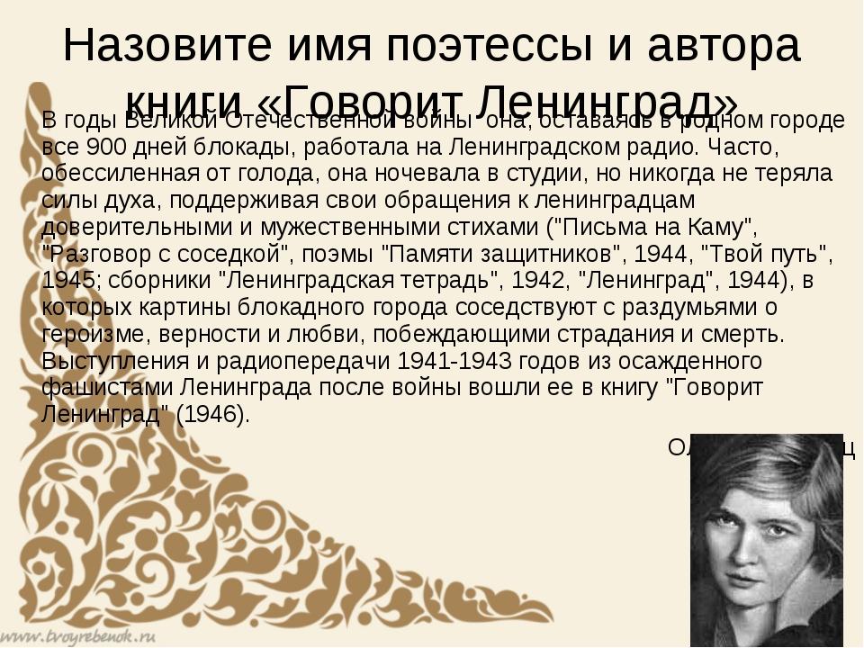 В годы Великой Отечественной войны она, оставаясь в родном городе все 900 д...