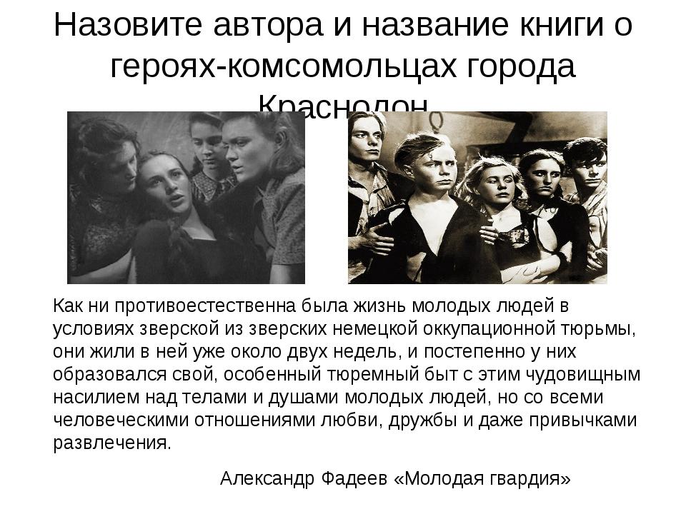 Назовите автора и название книги о героях-комсомольцах города Краснодон Как н...