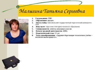 Год рождения: 1980 . Образование: высшее. Место учебы: Комсомольский государс