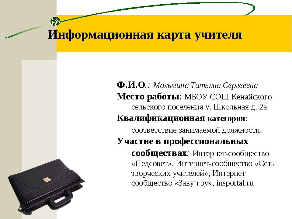 Информационная карта учителя Ф.И.О.: Малыгина Татьяна Сергеевна Место работы:...