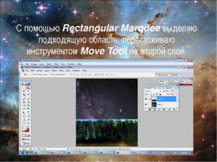 С помощью Rectangular Marquee выделяю подходящую область, перетаскиваю инстру