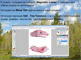 В панели инструментов выбираю Magnetic Lasso. С помощью него обвожу ладони на