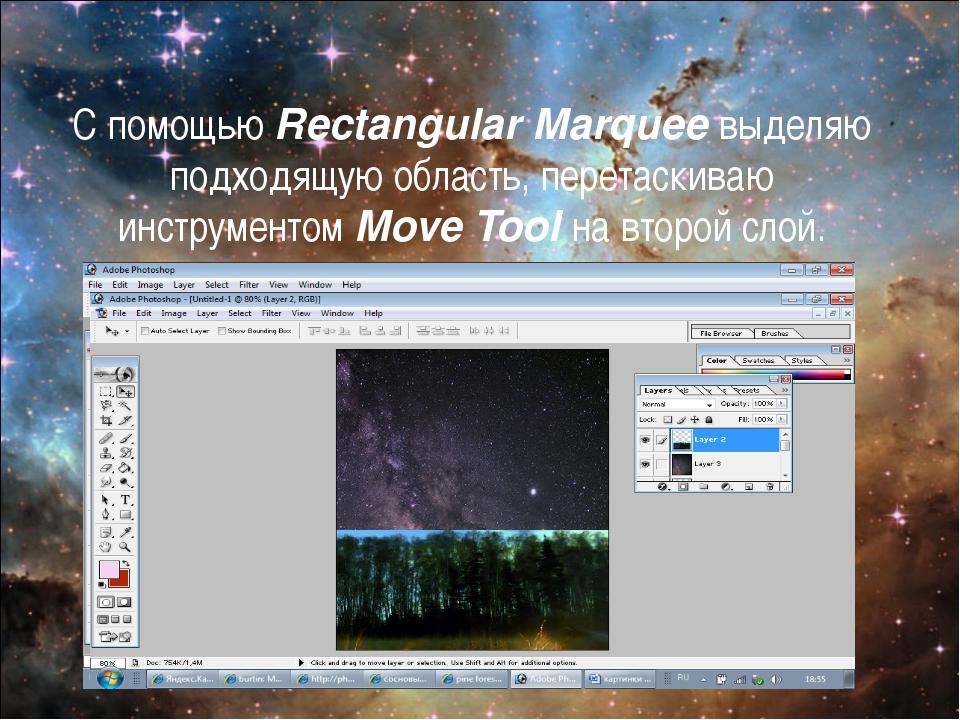 С помощью Rectangular Marquee выделяю подходящую область, перетаскиваю инстру...