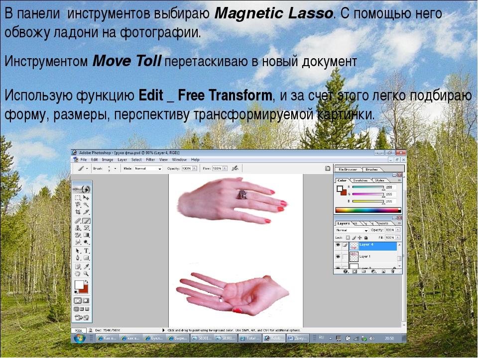 В панели инструментов выбираю Magnetic Lasso. С помощью него обвожу ладони на...