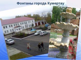 Фонтаны города Кумертау