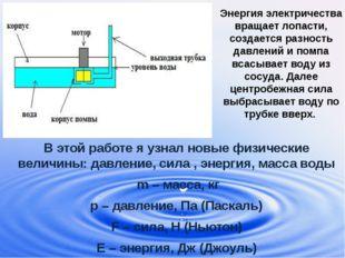 Энергия электричества вращает лопасти, создается разность давлений и помпа вс