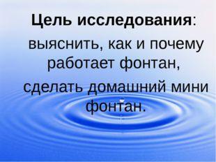 Цель исследования: выяснить, как и почему работает фонтан, сделать домашний м