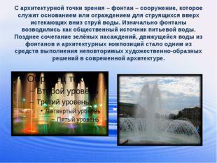 С архитектурной точки зрения – фонтан – сооружение, которое служит основанием
