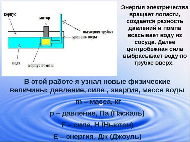 Энергия электричества вращает лопасти, создается разность давлений и помпа вс...