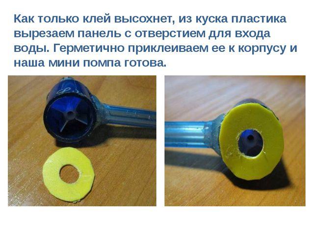 Как только клей высохнет, из куска пластика вырезаем панель с отверстием для...