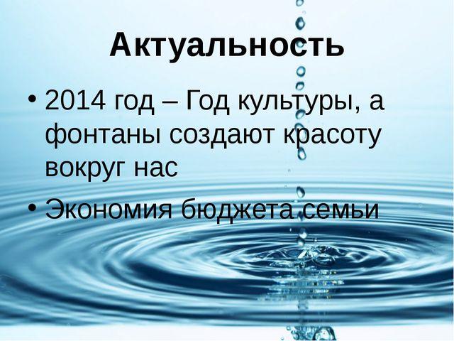 Актуальность 2014 год – Год культуры, а фонтаны создают красоту вокруг нас Эк...