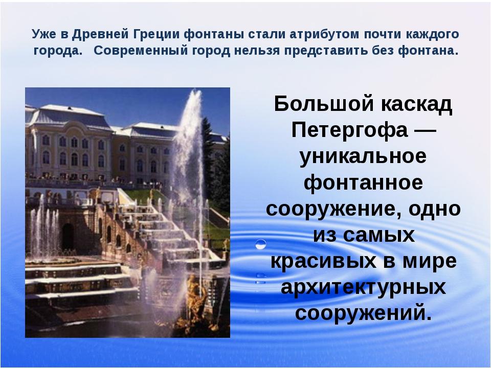 Уже в Древней Греции фонтаны стали атрибутом почти каждого города. Современны...