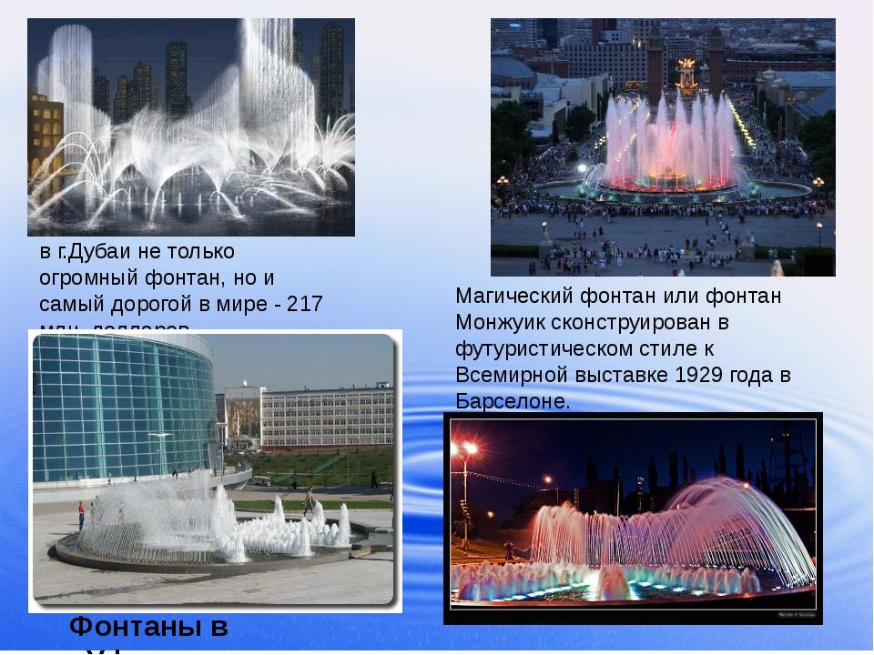 в г.Дубаи не только огромный фонтан, но и самый дорогой в мире - 217 млн. дол...