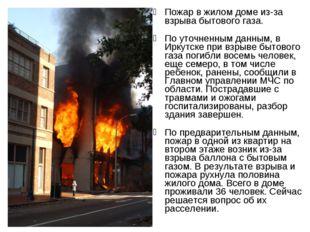 Пожар в жилом доме из-за взрыва бытового газа. По уточненным данным, в Иркутс