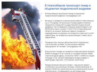 В Новосибирске произошел пожар в общежитии геодезической академии В Новосибир