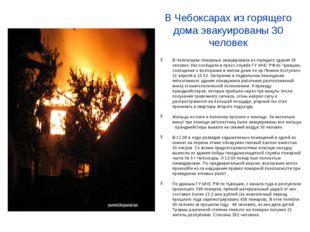 В Чебоксарах из горящего дома эвакуированы 30 человек В Чебоксарах пожарные э