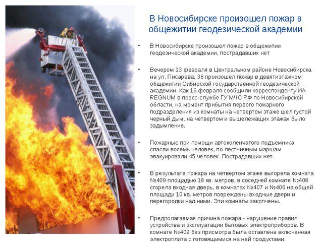 В Новосибирске произошел пожар в общежитии геодезической академии В Новосибир...
