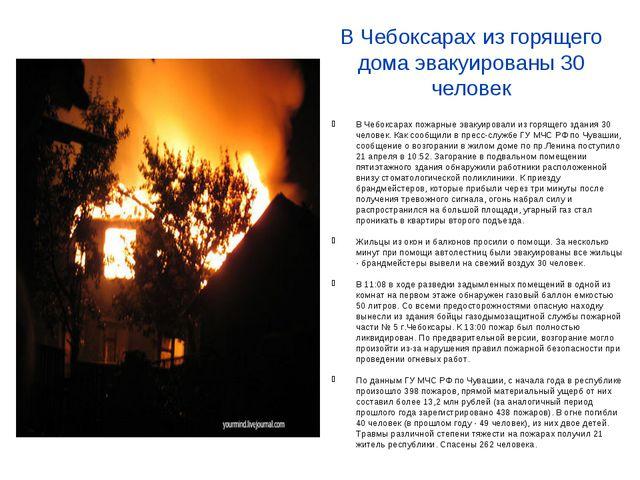 В Чебоксарах из горящего дома эвакуированы 30 человек В Чебоксарах пожарные э...