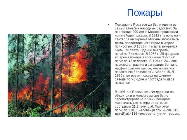 Пожары Пожары на Руси всегда были одним из самых тяжелых народных бедствий. З...