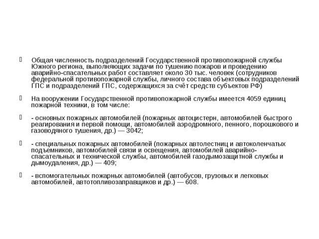 Общая численность подразделений Государственной противопожарной службы Южного...