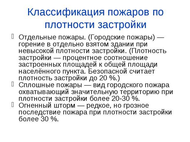 Классификация пожаров по плотности застройки Отдельные пожары. (Городские пож...