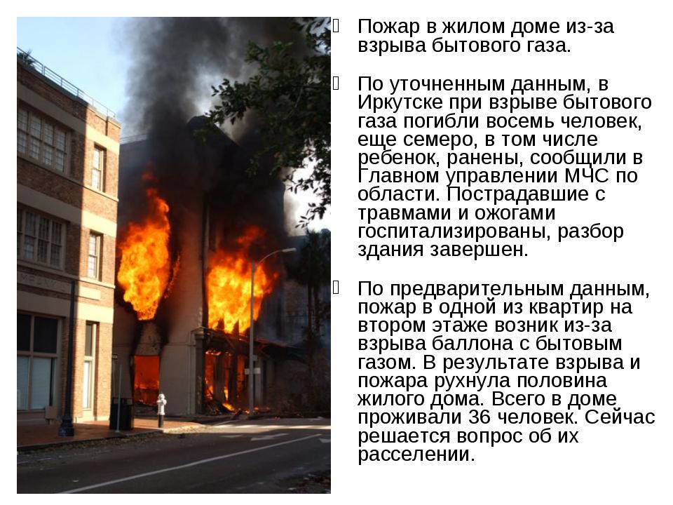 Пожар в жилом доме из-за взрыва бытового газа. По уточненным данным, в Иркутс...